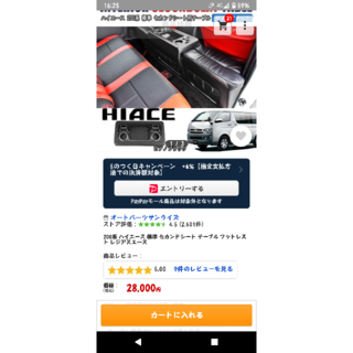 トヨタ - 最終値下げ!ハイエースセカンドフロア デッキカバー