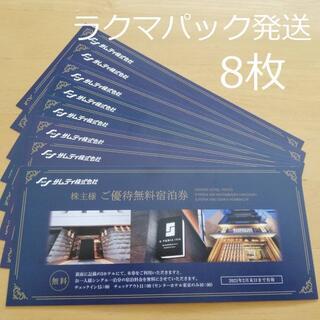 サムティ 株主優待券 8枚 無料宿泊券 2021.5.31迄 センターホテル東京(宿泊券)