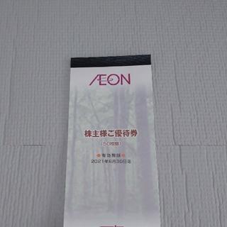 AEON - マックスバリュ 株主優待券5000円分