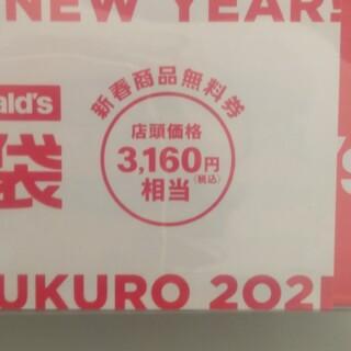 マック商品券3160円相当です。ミニレターで発送致します。