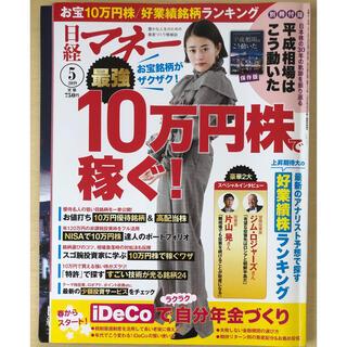 ニッケイビーピー(日経BP)の高畑充希 日経マネー 2019年 5月 付録付き(ビジネス/経済/投資)