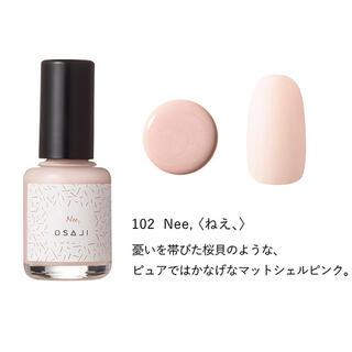 コスメキッチン(Cosme Kitchen)のosagi アップリフトネイルカラー 102 Nee, ねぇ(マニキュア)