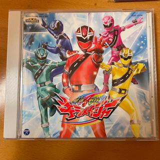 魔進戦隊キラメイジャー 主題歌 CD(キッズ/ファミリー)