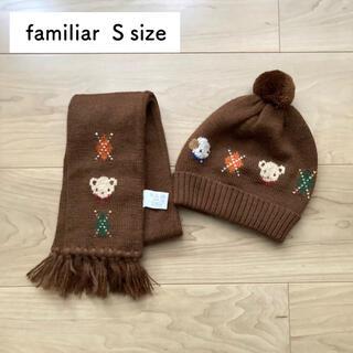 familiar - ファミリア ニット帽 マフラー セット