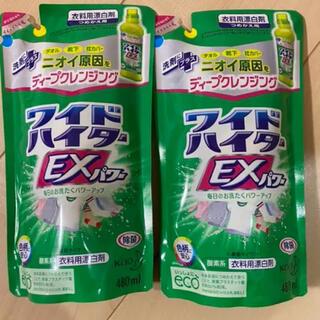 カオウ(花王)のワイドハイター2袋(洗剤/柔軟剤)