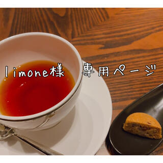 limone様専用ページ(パウチ4本)(菓子/デザート)