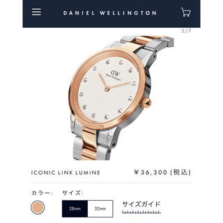 Daniel Wellington - ダニエルウェリントン ICONIC LINK LUMINE 腕時計