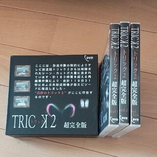 トリック2 超完全版 Vol.1.2.3.4  DVD4枚(TVドラマ)