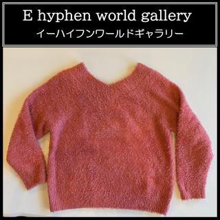 イーハイフンワールドギャラリー(E hyphen world gallery)のイーハイフンワールドギャラリー♡トップス セーター♡シャギーニット(ニット/セーター)