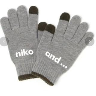 ニコアンド(niko and...)のniko and... オリジナルニコロゴグローブ(手袋)