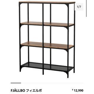 イケア(IKEA)のIKEA シェルフ フィエルボ 棚 (棚/ラック/タンス)