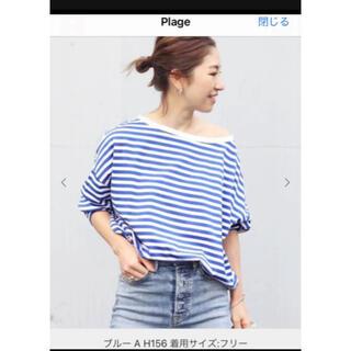 プラージュ(Plage)のRIAM feminineボーダーTシャツ(Tシャツ(長袖/七分))