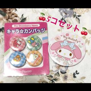 マイメロディ - マイメロディ♡缶ミラー&缶バッジセット