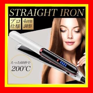 ストレートアイロン ヘアアイロン コテ 巻き髪 新品未使用 新品未使用品(ヘアアイロン)