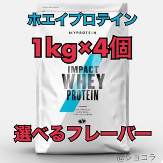 【1kg×4個セット】マイプロテイン インパクトホエイプロテイン(トレーニング用品)