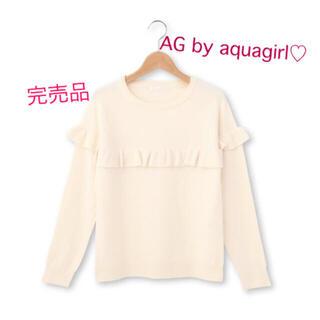 エージーバイアクアガール(AG by aquagirl)の1/21までお値下げ♡ AG by aquagirl ♡フリル♡ニット(ニット/セーター)