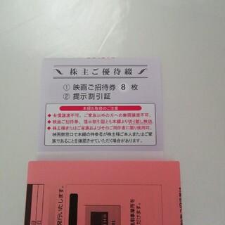 東京テアトル 株主優待 8枚(その他)