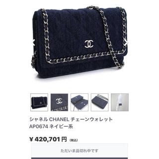CHANEL - 1/20限定お値下げ!CHANELチェーンウォレット レアなデニム素材品