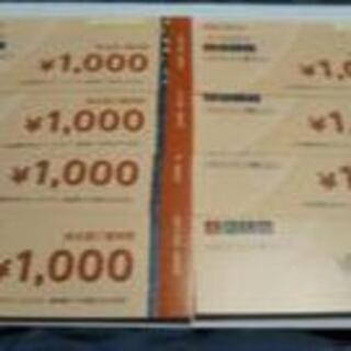 グリーンズ 株主優待券 8000円分(宿泊券)