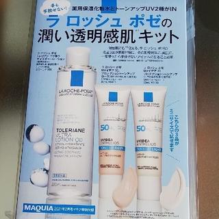 LA ROCHE-POSAY - マキア 付録  ラ ロッシュ ポゼ 潤い透明感肌キット 新品 未使用 未開封