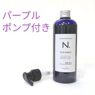 NAPUR - ★ポンプ付き★パープル★N.COLOR SHAMPOO Pu 単品