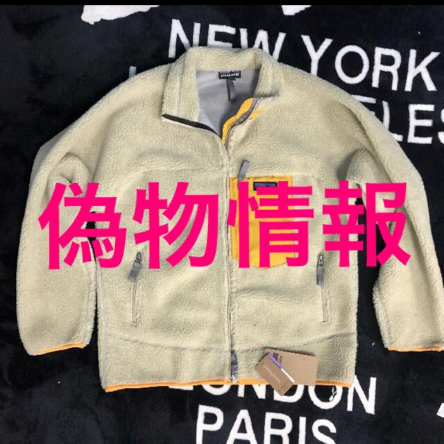 patagonia(パタゴニア)のレトロx偽物詐欺情報③ メンズのジャケット/アウター(ブルゾン)の商品写真