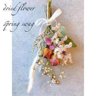 ドライフラワー spring スワッグ ❁*·⑅ひな祭り スワッグ(ドライフラワー)