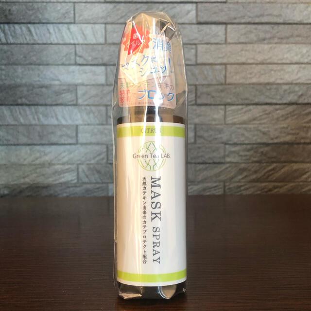 【未開封】マスクスプレー(シトラス) コスメ/美容のリラクゼーション(アロマスプレー)の商品写真