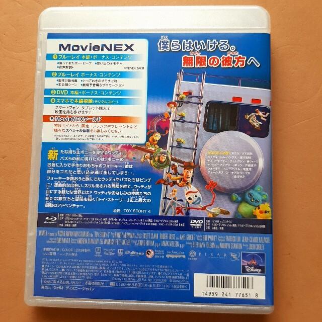 トイ・ストーリー(トイストーリー)のトイ・ストーリー4 ブルーレイ MovieNEX Blu-ray T11 エンタメ/ホビーのDVD/ブルーレイ(キッズ/ファミリー)の商品写真