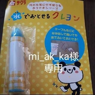 サクラクレパス(サクラクレパス)のmi_ak_kaさま専用(知育玩具)