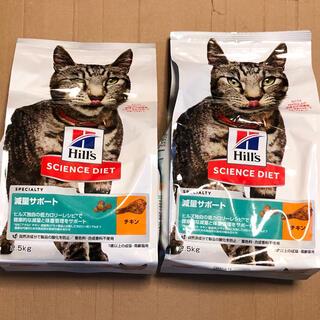 ヒルズスタイル(hills style)のヒルズ サイエンスダイエット 減量サポート チキン 成猫用ドライ2.5kg2点(ペットフード)