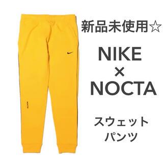 NIKE - NIKE×NOCTA スウェットパンツ ドレイクコラボ