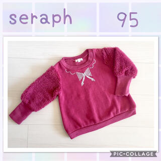 セラフ(Seraph)のseraph*トレーナー*95*ボア付き*ピンク*セラフ*プチマイン(Tシャツ/カットソー)