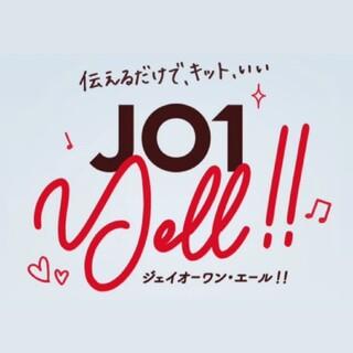 Nestle - キットカット JO1 yell