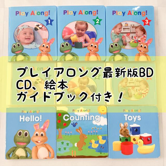 Disney(ディズニー)のプレイアロング 最新版 ブルーレイ DWE ディズニー英語システム キッズ/ベビー/マタニティのおもちゃ(知育玩具)の商品写真