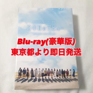 日向坂46 3年目のデビュー Blu-ray 豪華版 新品 未再生