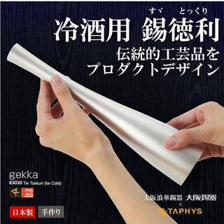 大阪錫器 酒注ぎ 酒器 一輪挿しにも デザイナープロダクト メタフィス