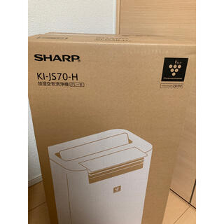 シャープ(SHARP)の匿名/新品未開封 シャープ (SHARP) 加湿空気清浄機 KI-JS70-H(空気清浄器)