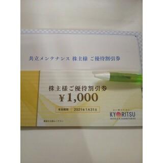 共立メンテナンス 株主優待券(宿泊券)