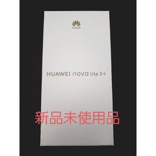 ファーウェイ(HUAWEI)のHUAWEI nova lite 3+ ミッドナイトブラック(スマートフォン本体)