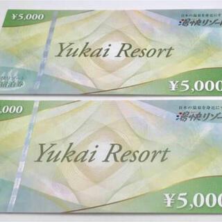 湯快リゾート 1万円分(宿泊券)