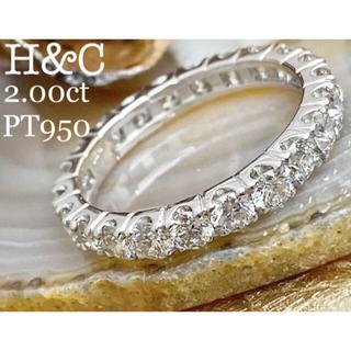 ミニ鑑別書付✨H&C 2.00ct フルエタニティダイヤモンドリング PT950(リング(指輪))