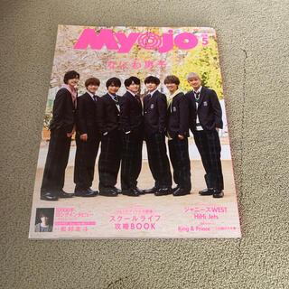 ヘイセイジャンプ(Hey! Say! JUMP)のMyojo (ミョウジョウ) 2020年 05月号(アート/エンタメ/ホビー)