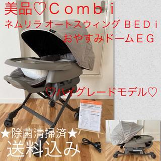 美品♡電動ハイローチェア♡コンビ ネムリラ AT BEDi おやすみドーム EG