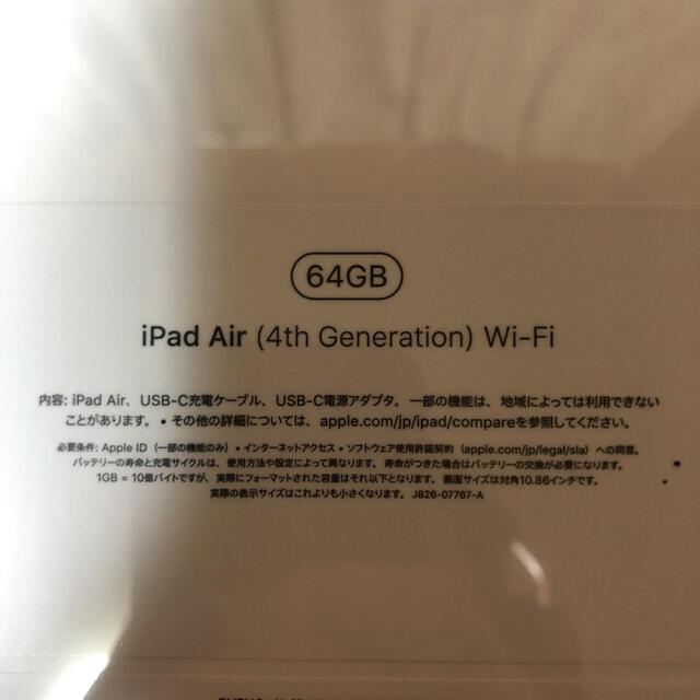 iPad(アイパッド)の今日限定値下げ!! iPad Air4 (Wi-Fi 64GB スマホ/家電/カメラのPC/タブレット(タブレット)の商品写真