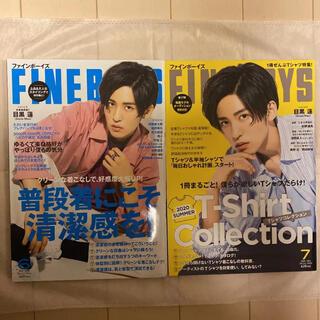 ジャニーズ(Johnny's)のFINEBOYS 6月号・7月号セット 目黒蓮(音楽/芸能)