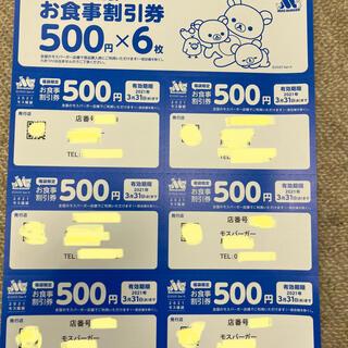 モスバーガー(モスバーガー)のモスバーガーお食事割引券3000円(レストラン/食事券)