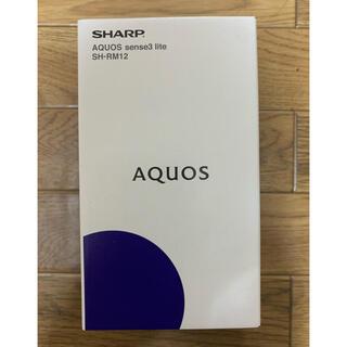 シャープ(SHARP)の新品未使用、未開封品 SHARP AQUOS sense3 lite ブラック(スマートフォン本体)