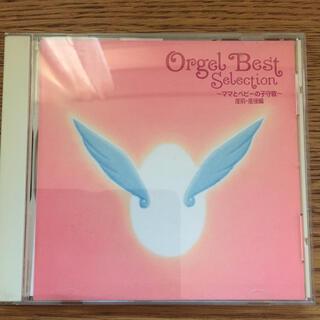 オルゴール ベストセレクション ママとベビーの子守歌 (産前.産後編) CD(ヒーリング/ニューエイジ)
