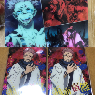 BANDAI - 呪術廻戦 ウエハース カード 両面宿儺 3枚セット